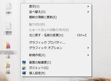 デスクトップの何もないところで右クリック