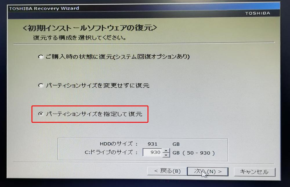 dynabookのリカバリ中に ERROR:f3-f200-0002「パーティションサイズを指定して復元」で解決