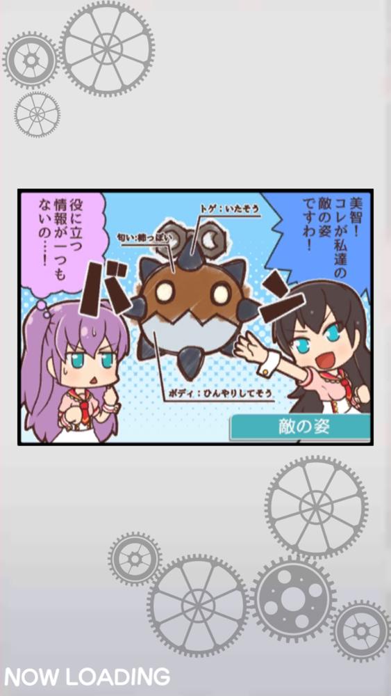 ぱすメモ ロード画面