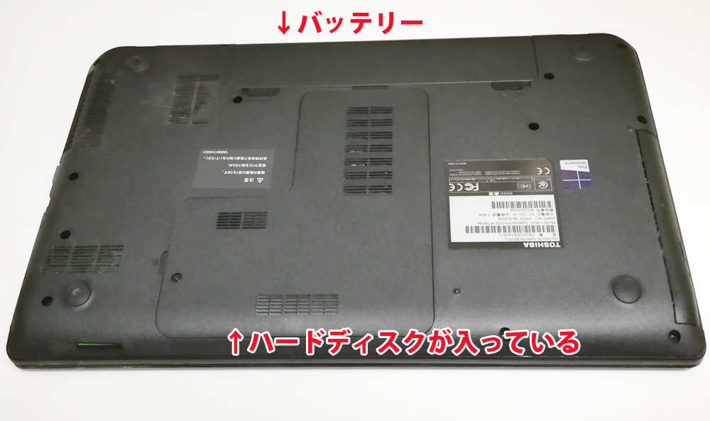バッテリーとハードディスクの位置