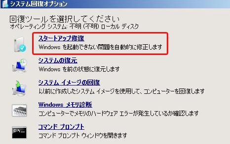 スタートアップ修復 Windows7