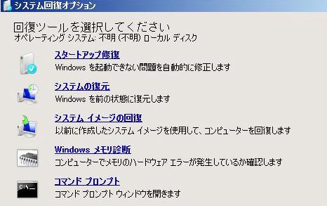 Windows 7 システム回復オプション