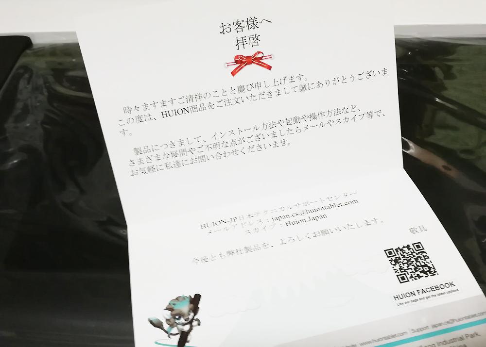 HUIONのメッセージカード