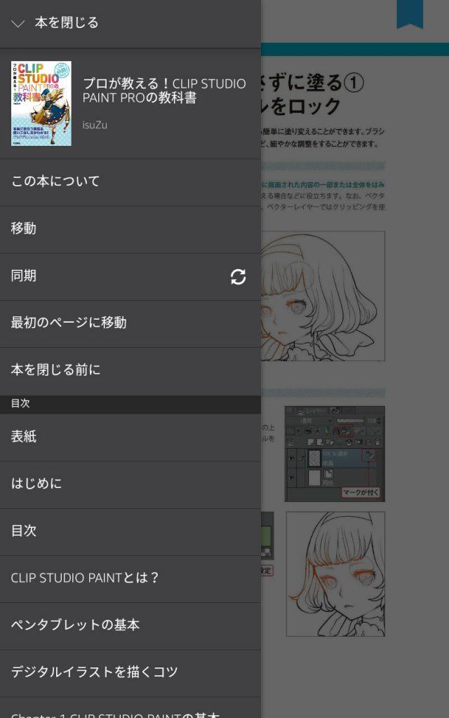 「プロが教える!CLIP STUDIO PAINT PROの教科書」Kindle版 目次
