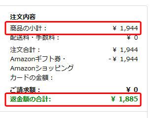 Amazon 返金額が少ない、減額されている