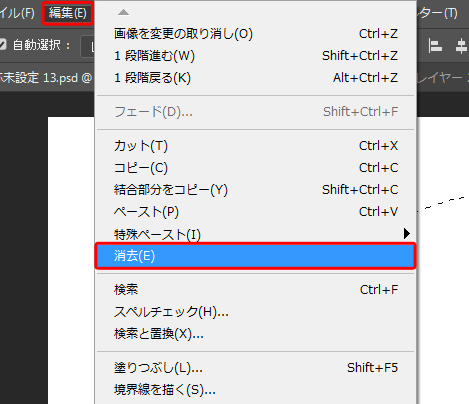 編集→消去