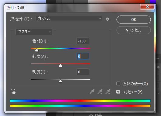 スライダーで色の変更ができます