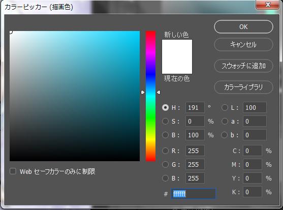カラーピッカーで色の変更が可能です