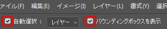 自動選択とバウンディングボックスを表示