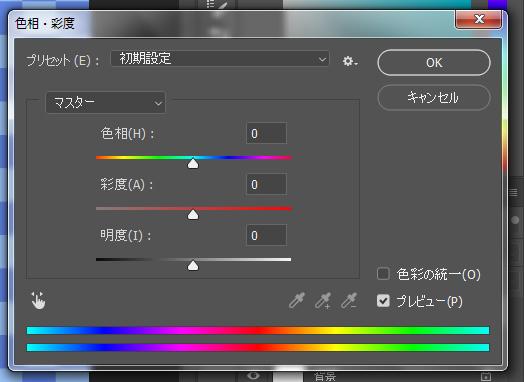 スライダーで色の変更