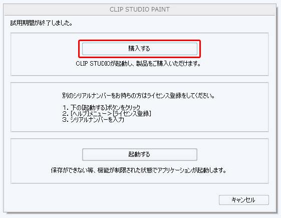 【CLIP STUDIO PAINT】購入する