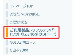 【CLIP STUDIO PAINT】シリアルナンバーの登録