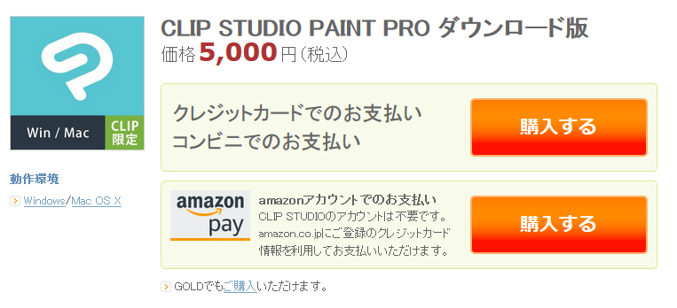 CLIP STUDIO PAINT PRO 支払い方法