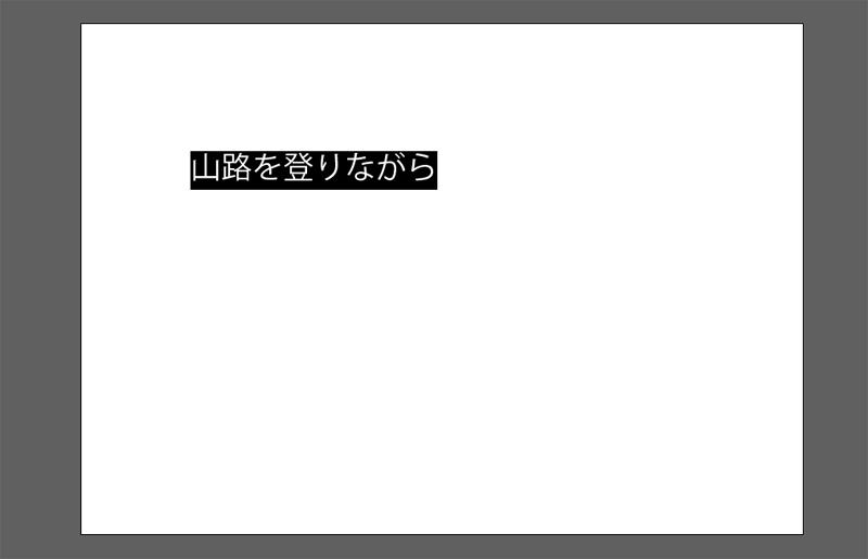 Adobe Illustrator CC 文字を入力しようとすると「山路を登りながら」が表示される