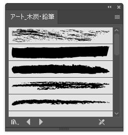 木炭・鉛筆のブラシ