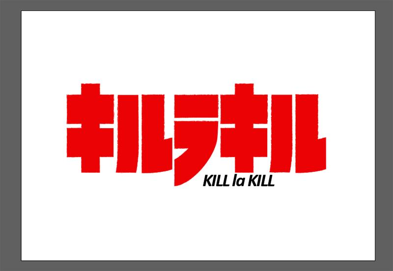 FZゴンタかなでキルラキル風のロゴ