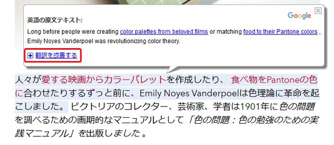Google Translator for Firefox 翻訳の改善