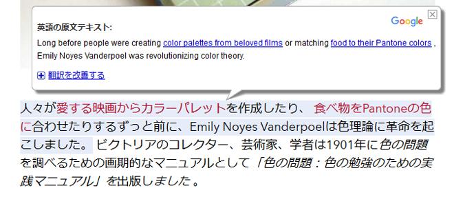 Google Translator for Firefoxで原文を表示する