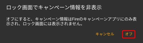 Fireタブレット キャンペーン情報をオフ