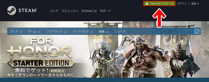 Steamをインストール