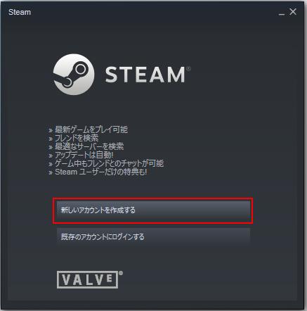Steam アカウントの登録
