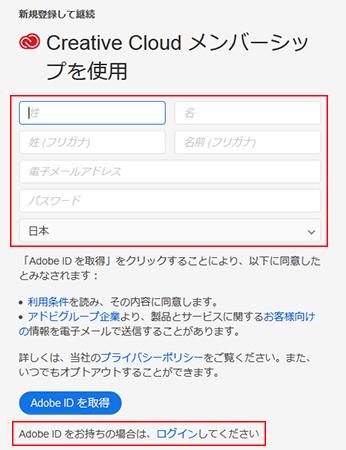 Illustrator CC オンラインコード版の登録方法