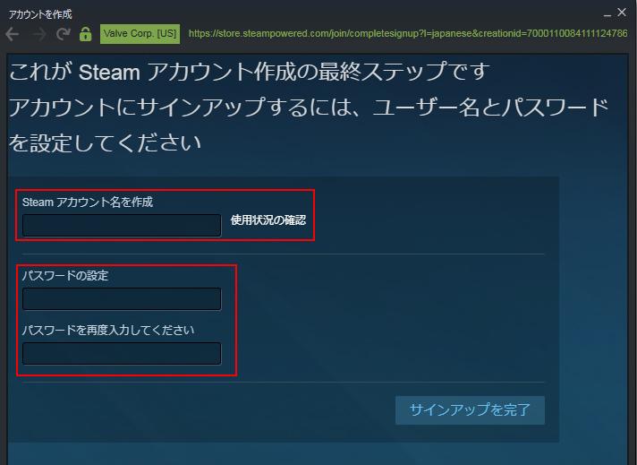 Steamのアカウント作成