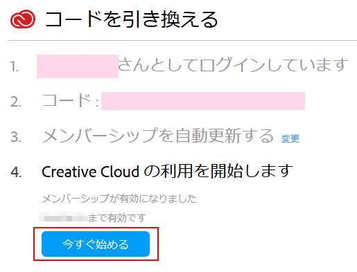 Illustrator CC オンラインコード版が有効になりました