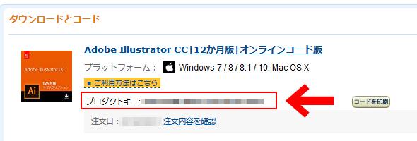 Illustrator CC プロダクトキーの確認方法