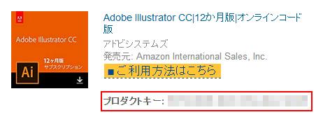 Illustrator CC プロダクトキー