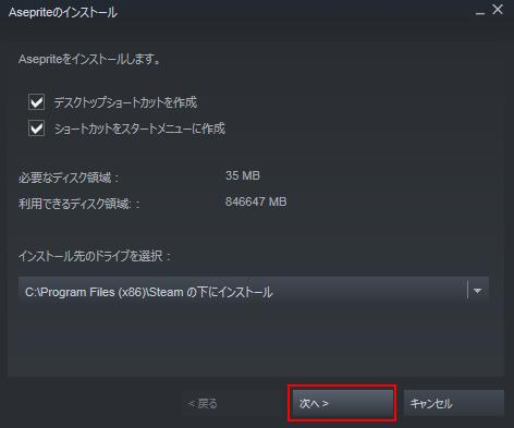 Steam ソフトのインストール