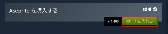 Steam カートに入れるボタン