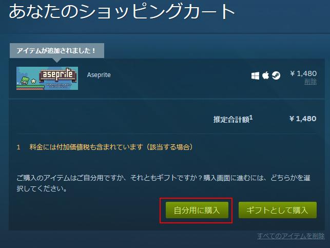 Steamのショッピングカート画面