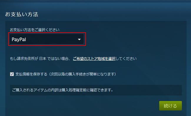 Steam 支払い方法の選択