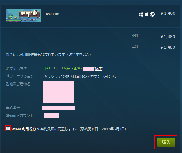 Steam 購入確認画面