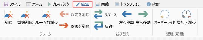 ScreenToGif 編集