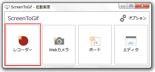 「ScreenToGif」を起動