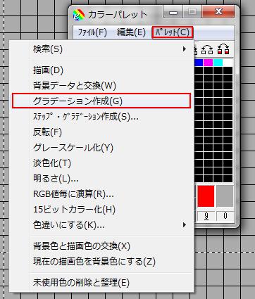 EDGE グラデーション作成