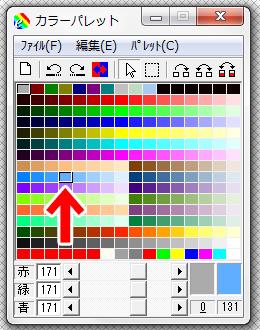 背景色にしたい色を右クリック