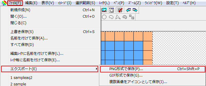 PNG形式で保存