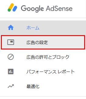 アドセンス 広告の設定
