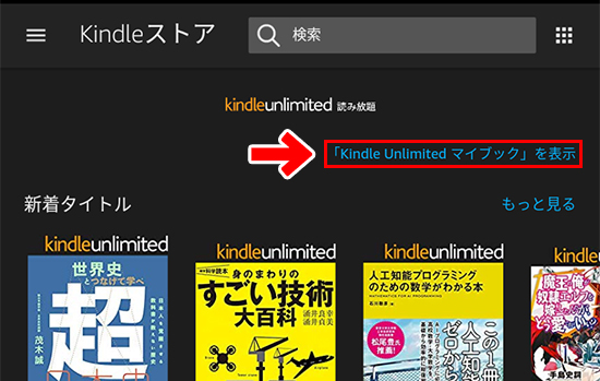 Fireタブレット Kindle Unlimitedを解約