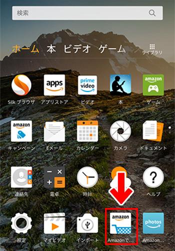 FireタブレットでAmazonにアクセス