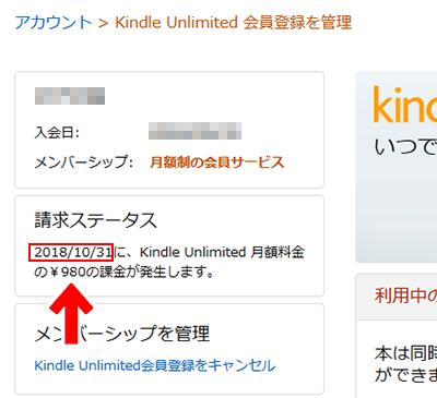 Kindle Unlimited 次回請求日