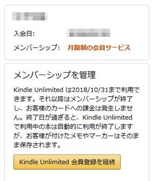 Kindle Unlimited 解約後の画面