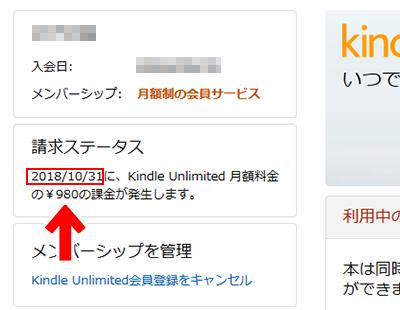 Kindle Unlimited 次回請求日 解約のタイミング