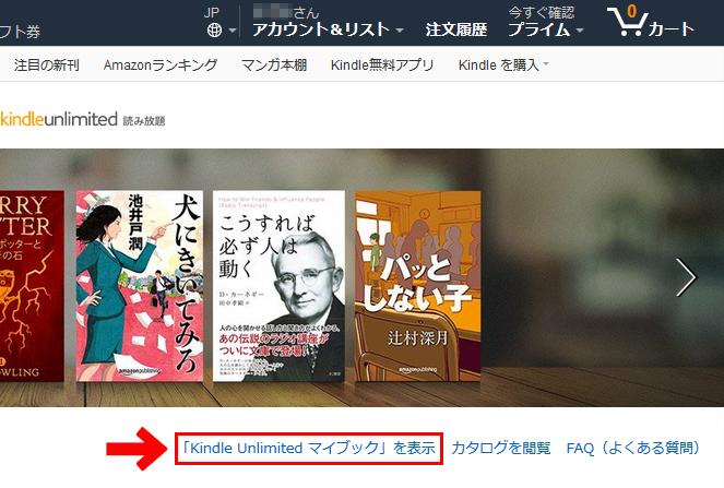Kindle Unlimited マイブックを表示