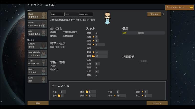 Steam 低スペックのノートパソコンでプレイできるゲーム RimWorld
