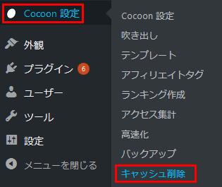 Cocoon ホームイメージが反映されない時は