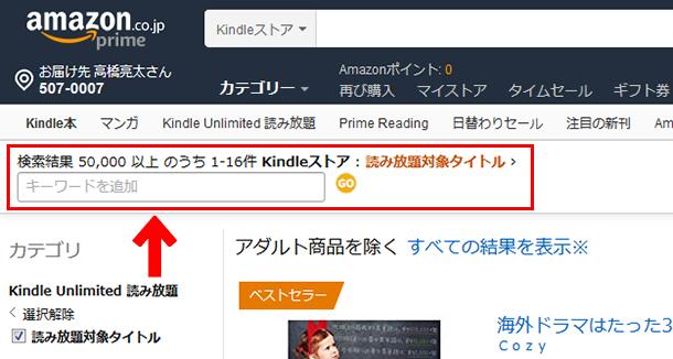 Kindle Unlimited 読み放題対象タイトルの検索窓が表示